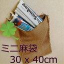 麻袋 ミニ ドンゴロス小さいサイズ(30x40cm)