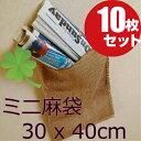 麻袋 ミニ ドンゴロス小さいサイズ10枚セット(30x40cm)