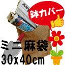麻袋 ミニ ドンゴロス 小さいサイズ(30 x 40cm)無地ガーデニング 雑貨 収納 インテリア