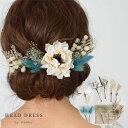 【あす楽対応・即納】成人式 結婚式 卒業式/アネモネ・かすみ草 ヘッドドレス/ブルー 青 ホワイト 白/造花とドライフラワーの髪飾り[fc280]