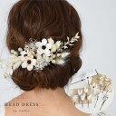【あす楽対応・即納】成人式 結婚式 白無垢/アネモネ・かすみ草 ヘッドドレス/ホワイト 白/造花とドライフラワーの髪飾り[fc281]