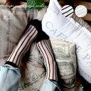ストライプ シースルー ソックス シースルー 靴下 レース足元 脚 可愛い くつした ルーズ 重ね履き[送料無料]※一部地域送料別途。