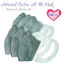 おしゃれマスク-立体・不織布耳掛・活性炭-3枚セット☆不織布3D立体マスク四層構造タイプ【メール便配送】