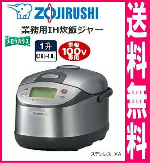 象印:業務用IH炊飯ジャー(1升炊き)/NH-YG18-XAステンレス
