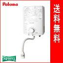 パロマ:ガス瞬間湯沸器元止式(LPガス)/PH-5BV-LPG
