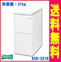 【延長保証対象商品】エムケー:保冷米びつ冷えっ庫21kg/RCR-221-Wホワイト