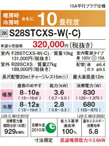 ダイキン:エアコン/S28STCXS-Wホワイト