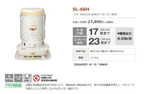 コロナ:対流型石油ストーブ/SL-66H-Wホワイト