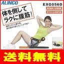 アルインコ:らくらく腹筋 イージーリフト スリム/EXG056D