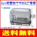 【延長保証券別途購入可能商品】象印:食器乾燥器/EY-SB6...