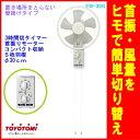 トヨトミ:壁掛けメカ扇風機/FW-30G-Wホワイト