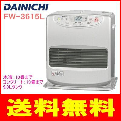 ダイニチ:石油ファンヒーター/FW-3615L-S プラチナシルバー