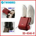 ツインバード:くつ乾燥機/SD-4546Rレッド