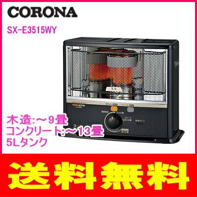 コロナ:ポータブル石油ストーブ/SX-E3515WY-HDダークグレー
