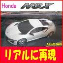ピーナッツクラブ:フルファンクションラジオコントロールカー(Honda NSX)/AHR-1649