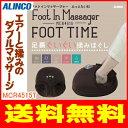 アルインコ:フットインマッサージャー ふっとたいむ/MCR4515Tブラウン