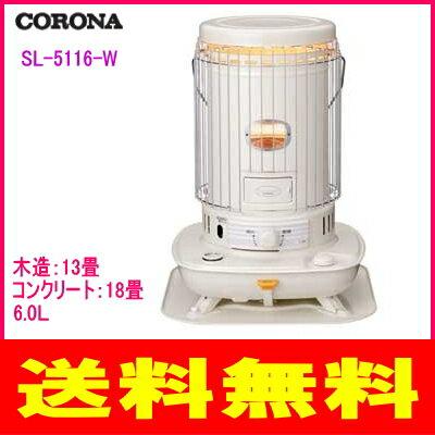 コロナ:対流型石油ストーブ/SL-5116-Wホワイト