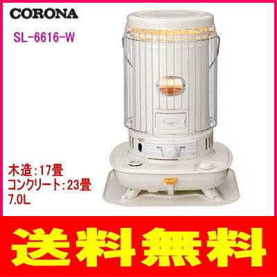 コロナ:対流型石油ストーブ/SL-6616-Wホワイト