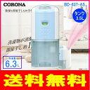【延長保証対象商品】コロナ:除湿乾燥機(スカイブルー)/BD-637-AS