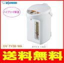 象印:マイコン沸とうVE電気まほうびん 優湯生(ホワイト)/CV-TY30-WA