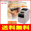 【延長保証対象商品】エムケー:自動ホームベーカリーふっくらパン屋さん(1.5斤)ピンク/HBK-152P