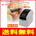 エムケー:自動ホームベーカリーふっくらパン屋さん(1.5斤)ホワイト/HBK-152W