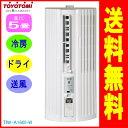 【延長保証券別途購入可能商品】トヨトミ:冷房専用窓用エアコン(ホワイト)/TIW-A160I-W