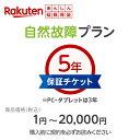 楽天あんしん延長保証(自然故障プラン):商品価格〜20,000円/WARRANTY-B01