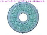 東芝部品:健康脱臭フィルター/TDF-1衣類乾燥機用〔メール便対応可〕