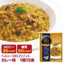 ヘルシーDELIリゾット カレー味 15食 糖質ゼロのマンナン米使用 糖質約50%OFF カロリー