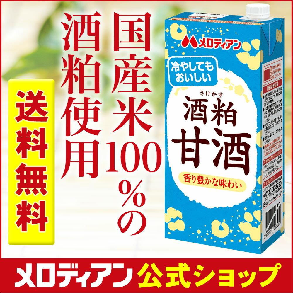 話題の甘酒!【送料無料】酒粕甘酒 1000ml×...の商品画像