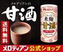 話題の甘酒!【送料無料】米麹甘酒 195g×30本メロディアン【甘酒】【米麹】