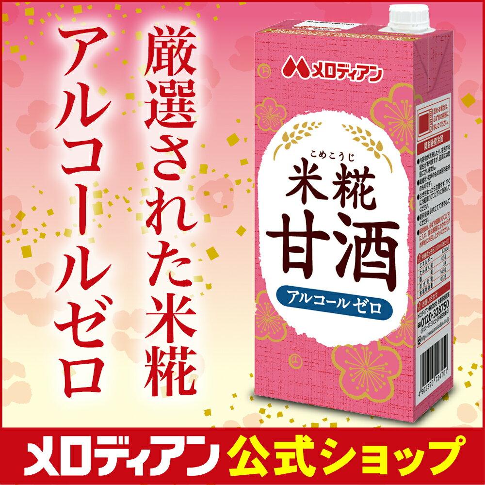 話題の甘酒!米糀甘酒 1000ml×6本 メロディアン【甘酒】【米糀】【187p10】