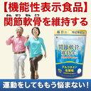 【機能性表示食品】関節軟骨を維持する グルコサミンサプリ 3...