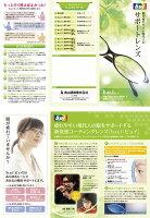 度無し:眼精疲労予防レンズ【b.u.i】ビュイレンズbui