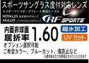 HOYA RFスポーツオークリーの度付きレンズ交換に!HOYA内面非球面1.60スポーツグラス向け、プリズム補正レンズUVカット、撥水、レンズカラー、(2枚価格)オプション選択可能
