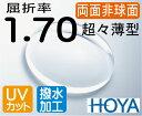 HOYA 両面非球面1.70違和感が最も少ない超々薄型レンズUVカット、超撥水コート付2枚価格 レンズ交換のみでもOK