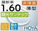 HOYA 調光薄型レンズ 非球面1.60サンテック(色選択可能)超撥水加工+UVカット(2枚価格)