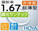 HOYA 調光薄型レンズ 非球面1.67サンテック(色選択可能)超撥水加工+UVカット(2枚価格) レンズ交換のみでもOK