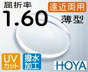 HOYA 屈折率1.60薄型遠近両用レンズ超撥水加工+UVカット(2枚価格