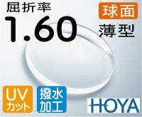 HOYA球面1.60薄型レンズUV、超撥水加工付