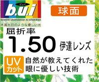 度無し:眼精疲労予防レンズ【b.u.i】ビュイレンズ