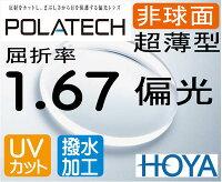 偏光薄型レンズ非球面1.67ポラテック(色選択可能)超撥水加工+UVカット(2枚価格)