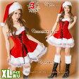 ◇サンタ コスプレ [3点セット] サンタクロース コスチューム サンタコス クリスマス santa cosplay costume コスプレ衣装 大人 サンタコスプレ 激安