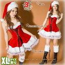 サンタ コスプレ 衣装 [3点セット] サンタクロース コスチューム サンタコス クリスマス 大人