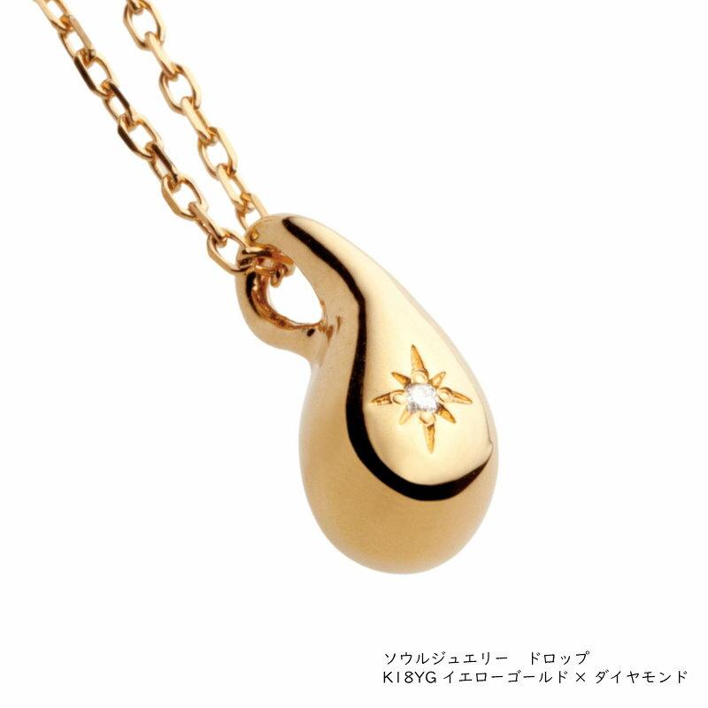 遺骨ペンダント・ソウルジュエリー プチシリーズ ドロップ (18Kイエローゴールド) ダイヤモンドを留めたプチシリーズ。チェーンの長さを選べます(45cmの場合+3,000円)