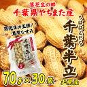 落花生 やちまた産 八街 殻付き 千葉半立 ちばはんだち 70g×30袋 正規品 ピーナッツ 送料無料