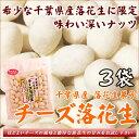 チーズ落花生 千葉産 60g×3袋 ピーナッツ 全国送料無料