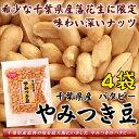 千葉産 バタピー 落花生 やみつき豆 60g×4袋 ピーナッツ