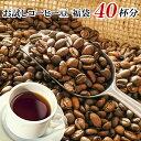 お買得SALE ポイント消化 コーヒー豆 オリジナルブレンド...